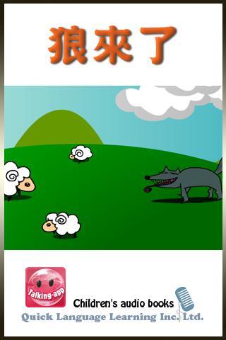 狼來了 放羊的孩子 Talking-App