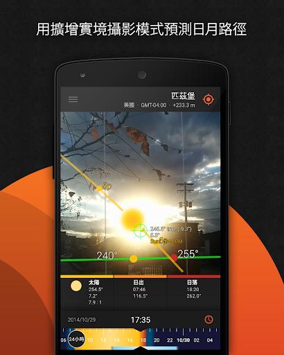 太陽測量師 Sun Surveyor 太陽和月亮