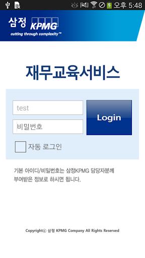 삼정KPMG 재무교육서비스 모바일 앱