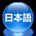 편한 일본어단어 logo
