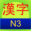 Learn Japanese Kanji N3 icon