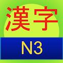 Learn Japanese Kanji N3 icon