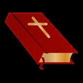 الخولاجي المقدس كامل