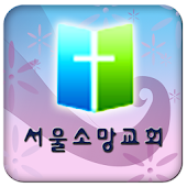 서울소망교회