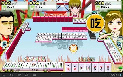 iTaiwan Mahjong Free Screenshot 16