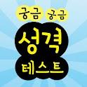 궁금궁금 성격테스트 logo