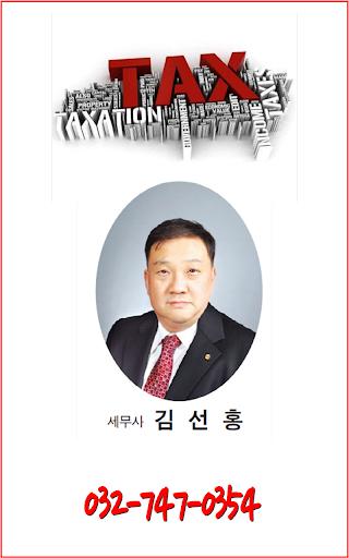 【免費商業App】김선홍 세무사 [세무법인 솔]-APP點子