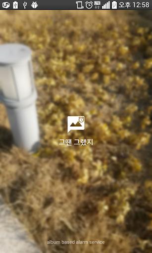 그땐 그랬지 HappendToDay - 앨범기반 알람