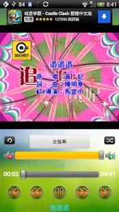 KTV 歡唱吧 Karaoke 好樂迪錢櫃歌本查詢