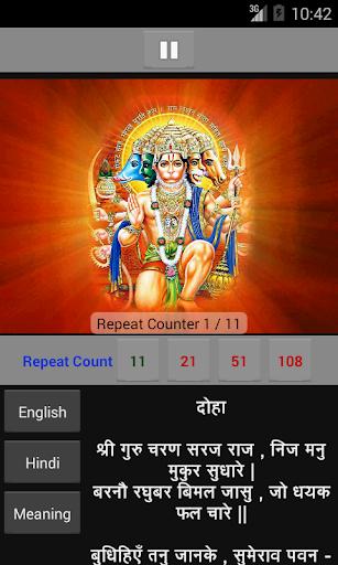 Hanuman Chalisa Audio - Free