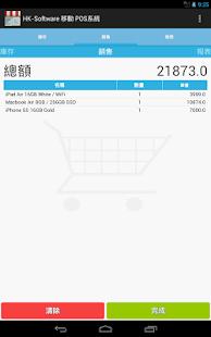 玩商業App|HK-SOFTWARE 移動 POS系統免費|APP試玩