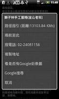 Screenshot of 台北美食