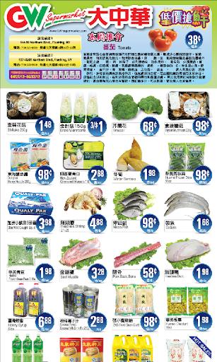 大中華市場每週特價