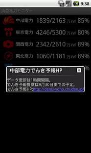 消費電力モニター - screenshot thumbnail