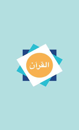 Quran Days-أيام القران