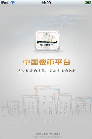 中国楼市平台
