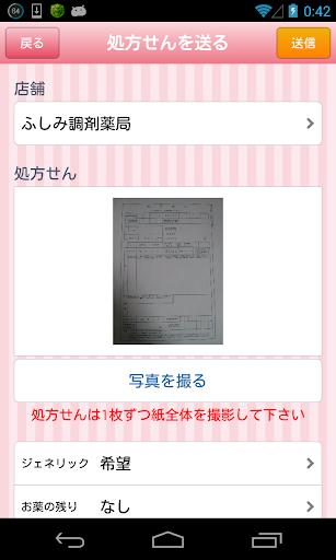 【免費醫療App】ふしみ調剤サービス-APP點子