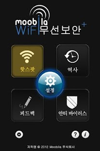 WiFi Security+ - screenshot thumbnail