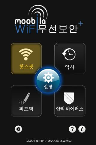 WiFi Security+ - screenshot
