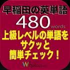 早稲田の英単語480 icon