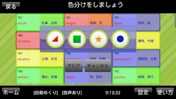 Screenshot of 1分間高校受験英単語1200 無料版