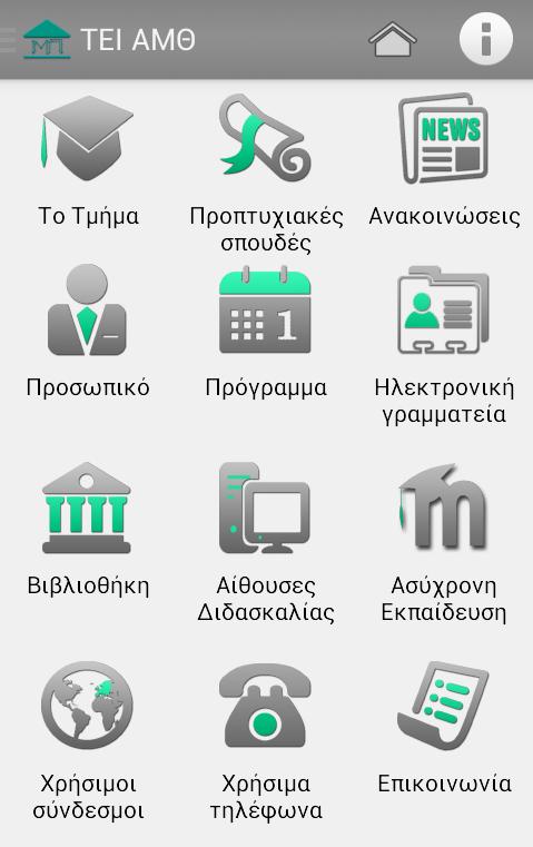 Μηχανικών Πληροφορικής-ΤΕΙ ΑΜΘ - στιγμιότυπο οθόνης
