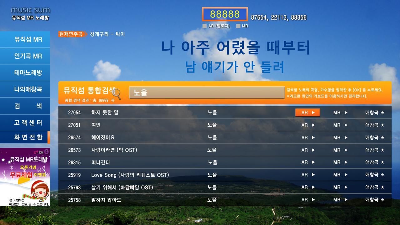 뮤직섬 MR 노래방 - screenshot