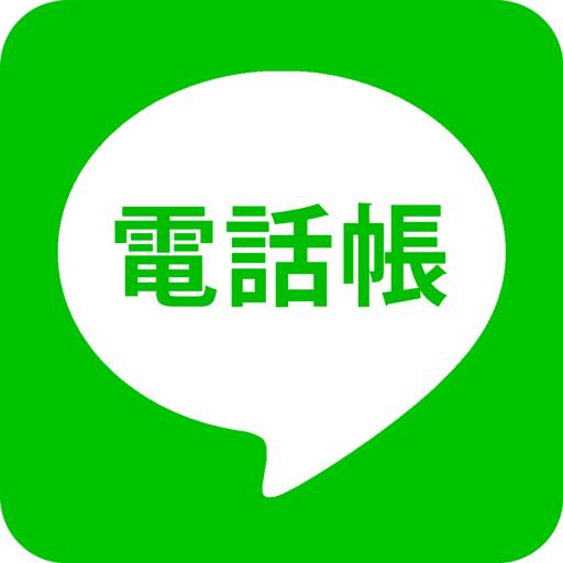 通讯のガラケー電話帳 - 無料で使える、入れておくべき電話帳 LOGO-HotApp4Game