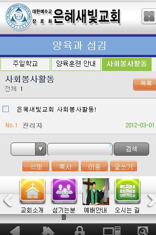 은혜새빛교회- screenshot