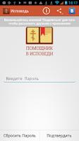 Screenshot of Исповедь Free