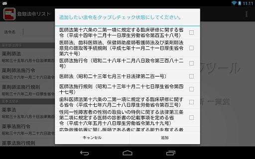 無料医疗Appの医療スタッフツール 法令検索|記事Game