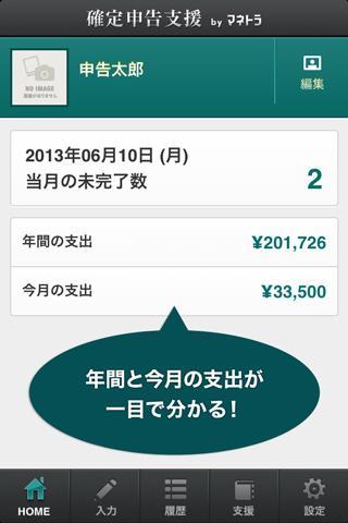 確定申告支援 by マネトラ