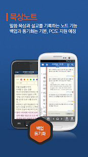 갓피플성경 - screenshot thumbnail