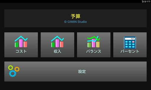 無料财经Appの予算|記事Game