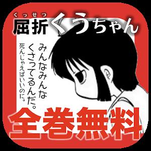 【マンガ全巻無料】屈折くぅちゃん。 漫畫 LOGO-玩APPs