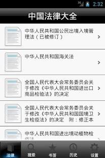 中国法律大全 海关监管类