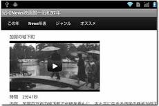 昭和News映画館のおすすめ画像2