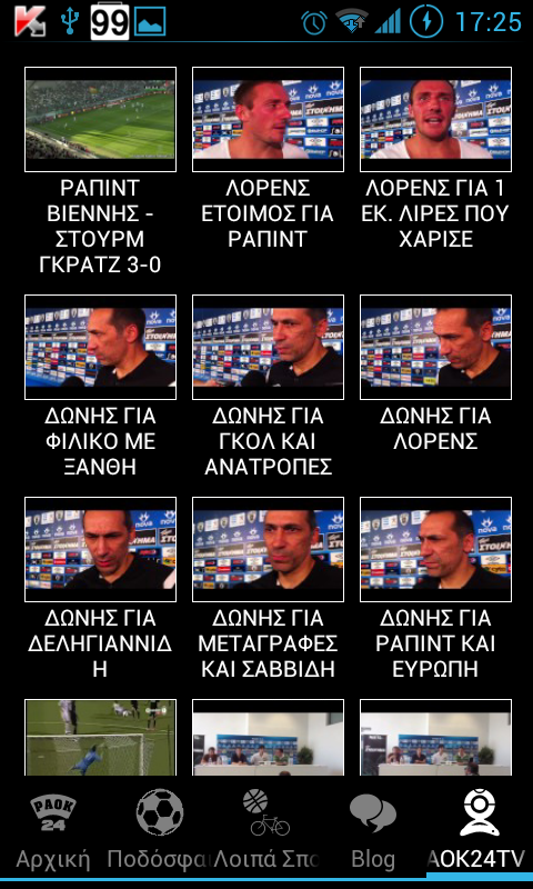 Paok24 - screenshot
