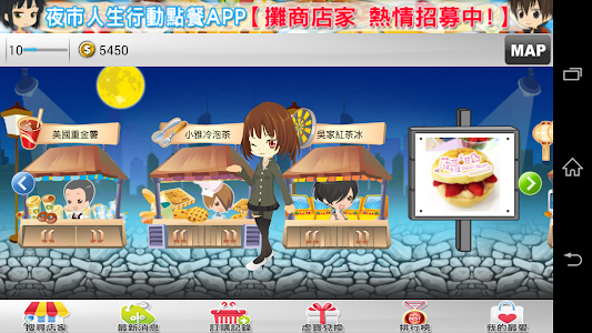 i台灣點餐APP screenshot 1