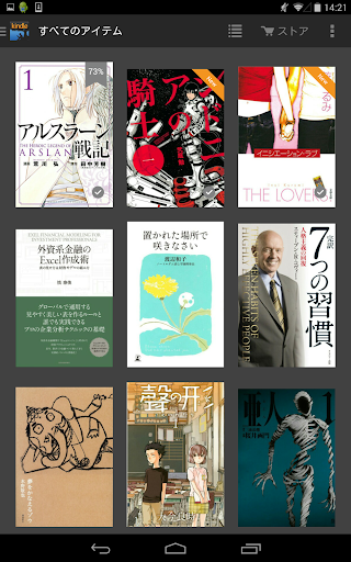 玩免費書籍APP|下載Kindle電子書籍リーダー:人気小説や無料漫画、雑誌も多数 app不用錢|硬是要APP