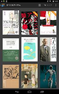 Kindle電子書籍リーダー:人気小説や無料漫画、雑誌も多数 - screenshot thumbnail