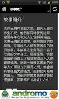 Screenshot of 凌盜 (小說)