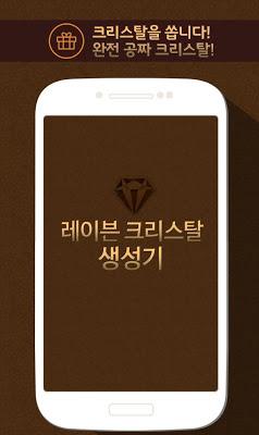 크리스탈 생성기(기프트카드,RAVEN) - 레이븐용 - screenshot