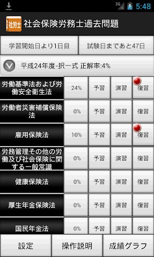 大家日語初級篇on the App Store - iTunes - Apple