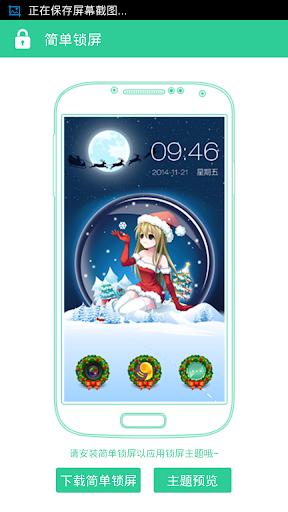 圣诞的某地-简单锁屏主题