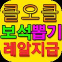 COC 보석 뽑기 icon
