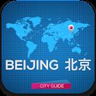 北京導遊,酒店,天氣,事件,地圖,古蹟 icon
