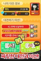 Screenshot of 가로세로 낱말맞추기2013