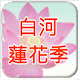 白河蓮花季 per PC Windows