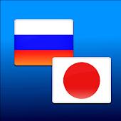 Русско-Японский переводчик